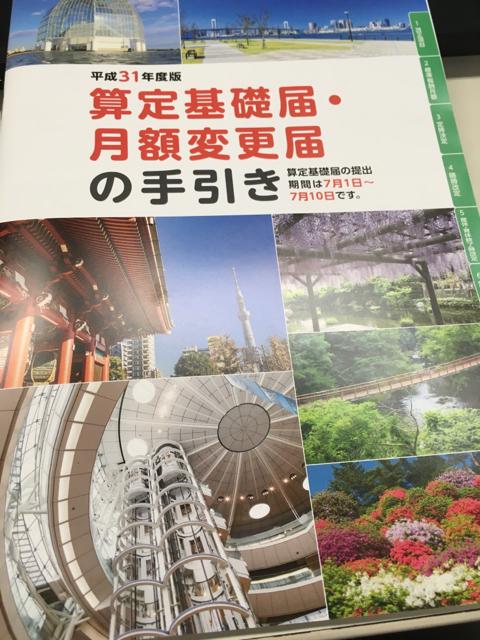 届 算定 基礎 機構 日本 年金